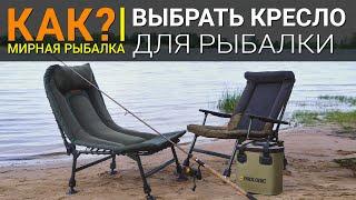 Кресло плавучее для рыбалки