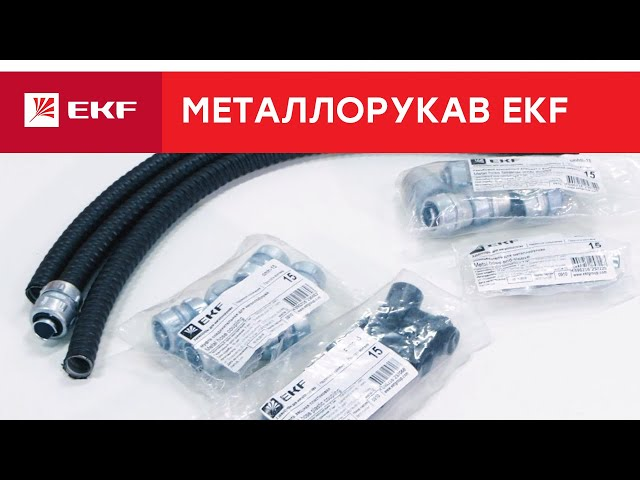 Металлорукав EKF, и муфты к нему