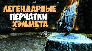 Skyrim ЗЕЛЁНЫЙ МЕРЗКИЙ ГРОТ ЛЕГЕНДАРНЫЕ ПЕРЧАТКИ ХЕММЕТА