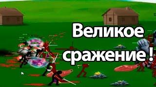 Великое сражение ! ( Stick War 2: Order Empire )