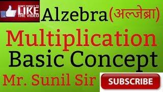 Basic Alzebra  MULTIPLICATION (बीजगणित गुणा)By. Sunil Sir