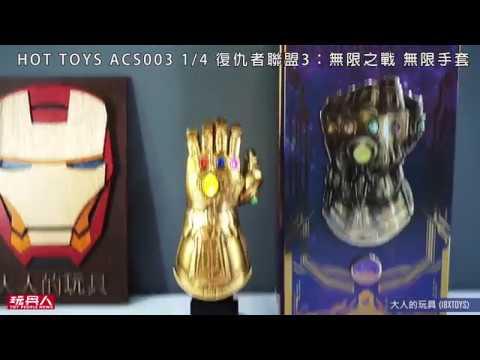 Hot Toys ACS003 1/4 復仇者聯盟3:無限之戰 無限手套 開箱