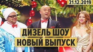 Дизель Шоу – 70 полный выпуск – 31.12.2019 - Новый Год 2020 | ЮМОР ICTV