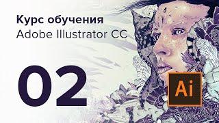Уроки Adobe Illustrator CC / №02 | Рисование
