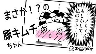 まさか!?の豚キムチちゃん【おにぎりマンガふわふわ野郎】