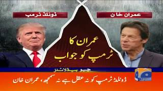 Geo Headlines - 05 PM 02-January-2018