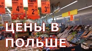 Цены на продукты в Польше (ноябрь 2018). Супермаркет Biedronka. Скидки на товары