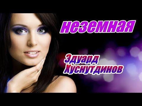 НОВИНОЧКА!!🔥 НЕЗЕМНАЯ - Эдуард Хуснутдинов