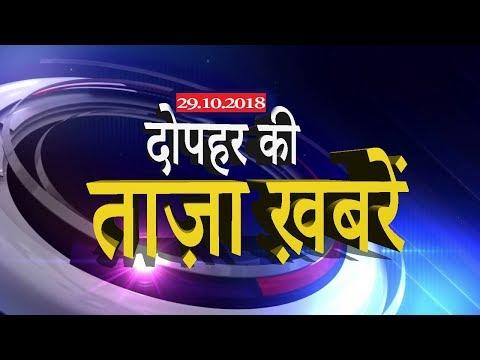 Mid day news 29.10.2018 | दोपहर की ताजा ख़बरें | News headlines | Taja khabren | Mobilenews 24 | News
