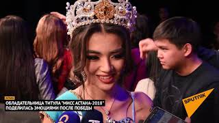 Мисс Астана - 2018 поделилась секретом победы