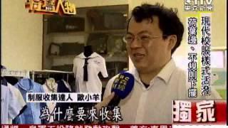 [東森新聞]漢裝、卡其服、修女服 百年高校制服演進史