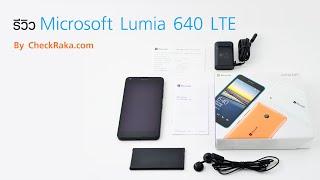 รีวิว Microsoft Lumia 640 LTE สมาร์ทโฟน 4G ราคาประหยัด