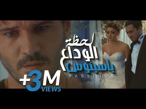 Yassinos - Lahdat el Wada3
