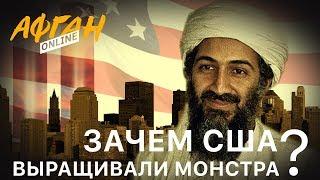 Зачем США выращивали монстра – Лучший друг бен Ладена – 5 серия Афган Online