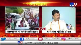 Dasara 2019: पंकजा मुंडेंचं सावरगावात शक्तिप्रदर्शन | धनंजय मुंडेंची टीका -TV9