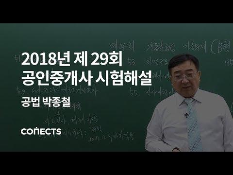 [공인중개사 공법] 2018 제 29회 공인중개사 시험 해설강의_공법 박종철