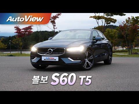 오토뷰(Autoview) 볼보 The New S60