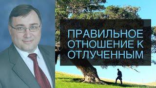 Правильное отношение к отлученным - Константин Лиховодов