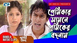 প্রেমিকার সামনে প্রেমিকের নামে বদনাম করলে কি হয় দেখুন | Jamai Mela | Bangla Funny Scene