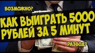 КАК ВЫИГРАТЬ 5000 рублей ЗА 5 МИНУТ!Развод или Правда?