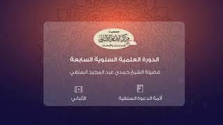 أئمة الدعوة السلفية الإمام الألباني رحمه الله - الشيخ حمدي عبد المجيد السلفي