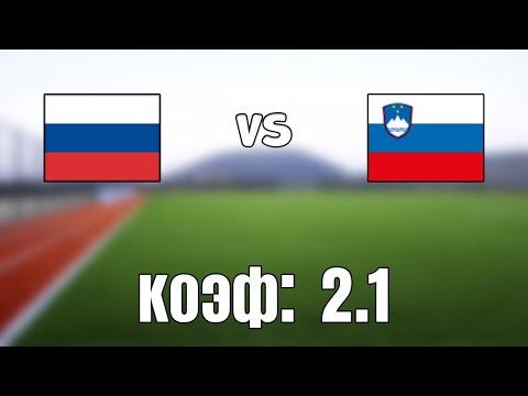 РОССИЯ - СЛОВЕНИЯ 2-1+++ 27.3.2021 16:00 /ОТБОР К ЧМ 2022/Ставки и прогнозы на футбол.