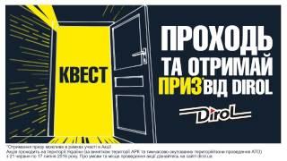 Отримай приз від Dirol!