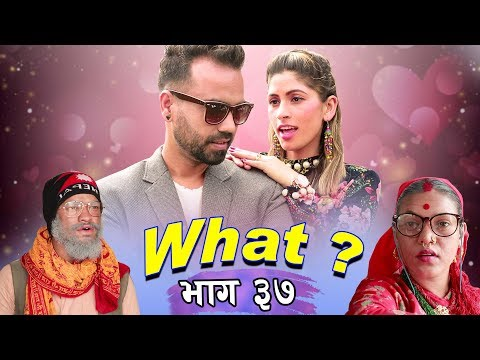 राजु मास्टरको WHAT Part 37 || 7  August || 2019 | Raju Master | Master TV