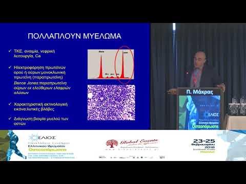 Μακράς Π. - Ποια είναι η απαραίτητη εργαστηριακή διερεύνηση του οστεοπορωτικού ασθενούς;