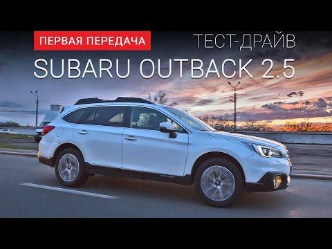 Subaru  Outback Универсал класса D - тест-драйв 6
