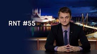 Госдума, Путин, самоирония. RNT #55