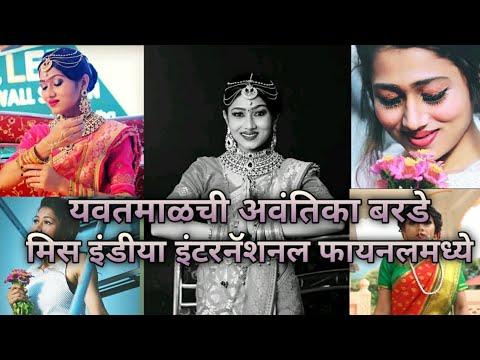 यवतमाळची अवंतिका बरडे मिस इंडीया इंटरनॅशनल फायनलमध्ये || Avantika barde miss india finalist