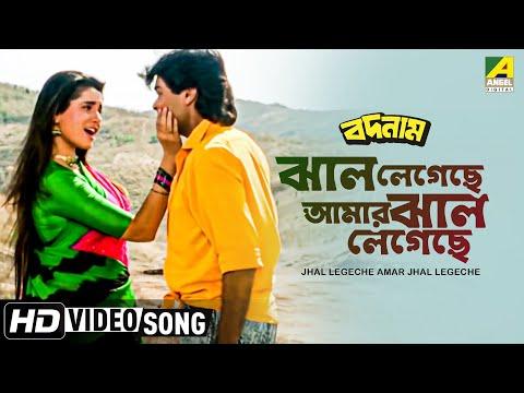 Jhal Legechhe Amar Jhal Legechhe । Badnam   Bengali Movie Song   Alka Yagnik