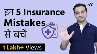 5 Life Insurance Policy Mistakes – How to buy Best Term Insurance in 2020?
