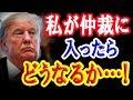 【衝撃】フッ化水素輸出規制で日韓間をトランプ大統領が仲裁すると〇〇になる!?