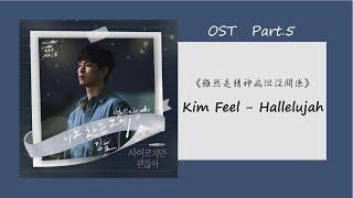 《雖然是精神病但沒關係OST》金必(Kim Feel) - Hallelujah 中字歌詞