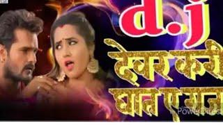 Khesari Lal Yadav Bhojpuri Dj Songs Dj Remix New Bhojpuri