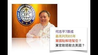 何志平7罪成 最高判刑65年 黨國點解唔幫佢? 黨官敢唔敢去美國?