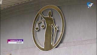 Председатель Новгородского областного суда Инна Самылина ушла в отставку