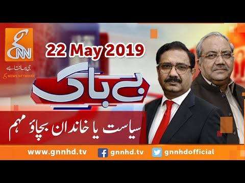 Bebaak – 22nd May 2019
