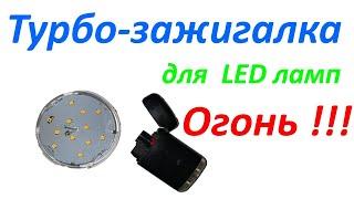 Ремонт светодиодных ламп за 5 минут  (без затрат) при помощи турбозажигалки.