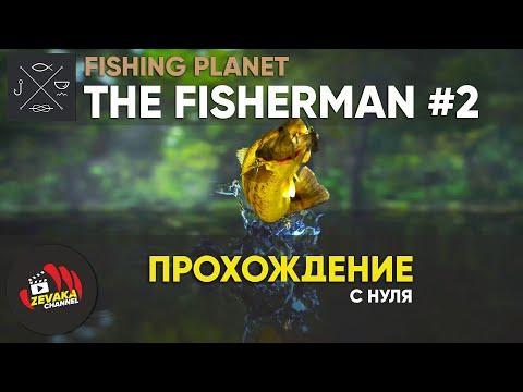 THE FISHERMAN: FISHING PLANET #2 - ПРОХОЖДЕНИЕ С НУЛЯ