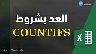 اكسيل المعادلات الإحصائية – COUNTIFS