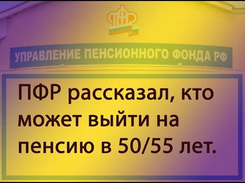 Пенсия в 50/55 лет. Пенсионная реформа.