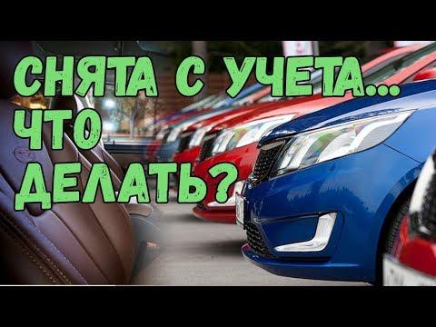 Что делать? Если Купил машину снятую с учета!