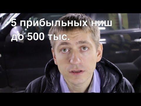 Бизнесы с небольшими вложениями. От 100 до 500 тысяч рублей .