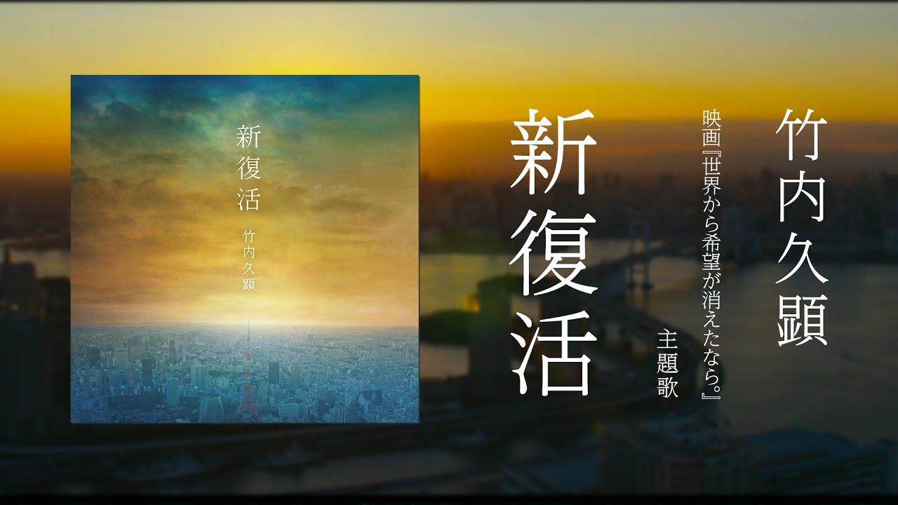 【Web CM】「新復活」