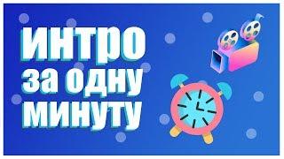 ▶ИНТРО ЗА ОДНУ МИНУТУ//2D ИНТРО//КРУТОЕ ИНТРО//ПРОСТАЯ ЗАСТАВКА▶ TUTORIAL