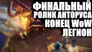 ФИНАЛЬНЫЙ РОЛИК АНТОРУСА КОНЕЦ WoW Легион и изменения на Азероте