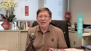 計算中國經濟的公式 肺炎肆虐未來經濟將如何?〈蕭若元:理論蕭析〉2020-01-22